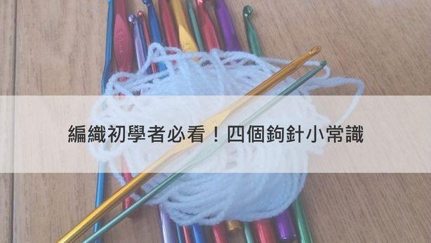 編織初學者必看!四個鉤針小常識