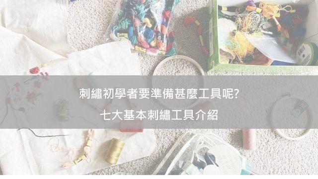 刺繡初學者要準備甚麼工具呢?七大基本刺繡工具介紹