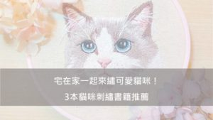 Read more about the article 宅在家一起來繡可愛貓咪!3本貓咪刺繡書籍推薦